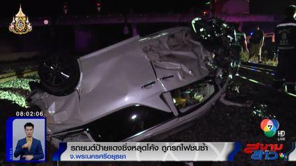 ดับสยอง! รถป้ายแดงซิ่งหลุดโค้งชนแท่งปูน ก่อนถูกรถไฟชนซ้ำ คนขับเสียชีวิต