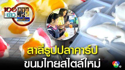 100 ข่าว เล่าเรื่อง สาลี่รูปปลาคาร์ป ขนมไทยสไตล์ใหม่