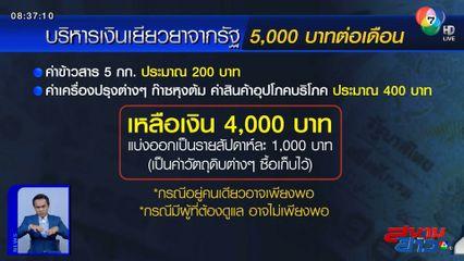 แนะวิธีบริหารจัดการเงินเยียวยา เราไม่ทิ้งกัน.com 5,000 บาท