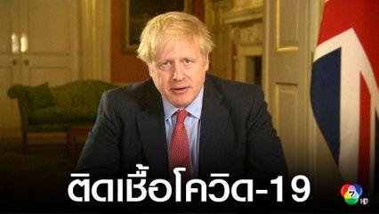 นายกรัฐมนตรี ของอังกฤษ ติดเชื้อโควิด-19