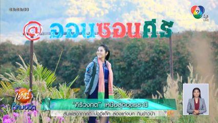 เช้านี้วิถีไทย : คีรีวงกต เหนือสุดอุดรธานี สัมผัสอากาศดี นั่งอีแต๊ก ล่องแก่งบก กินข้าวป่า