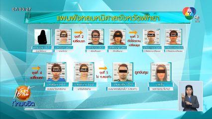 เปิดแผนพานักโทษ 3 คน หนีศาลพัทยา ออกหมายจับทีมช่วยเหลือ 10 คน
