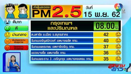 เผยค่าฝุ่น PM2.5 วันที่ 15 พ.ย.62 กทม.-ปริมณฑล อยู่ในระดับสีเหลือง คุณภาพอากาศปานกลาง