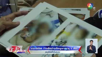 อาจารย์ร้อง จ้างเพื่อนบ้านเลี้ยงลูกวัย 5 เดือน พบเลือดคั่งในสมอง