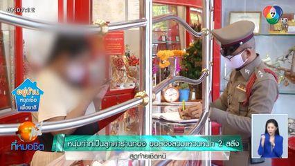 หนุ่มทำทีเป็นลูกค้าร้านทอง ขอลองสวมแหวนหนัก 2 สลึง สุดท้ายเชิดหนี