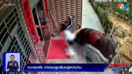 ภาพเป็นข่าว : ควายคลั่ง! ขวิดแม่ลูกยืนอยู่หน้าบ้าน สุดท้ายโดนตำรวจยิงตาย
