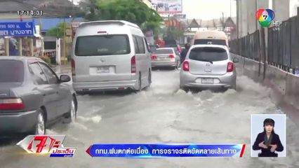 ติดขัดหลายเส้นทาง! กทม.ฝนตกต่อเนื่อง น้ำท่วมขังรอระบาย การจราจรติดขัด
