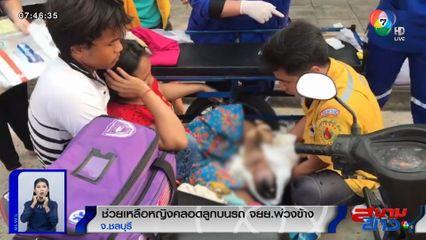 ช่วยเหลือหญิงคลอดลูกบนรถ จยย.พ่วงข้าง จ.ชลบุรี ปลอดภัยทั้งแม่และลูก