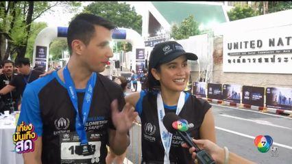 ปู ไปรยา ร่วมวิ่งโครงการของ UNHCR