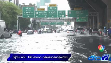 ผู้ว่าฯ กทม. ยืนยันไม่ลาออก หลังฝนถล่มกรุง น้ำท่วมอ่วม