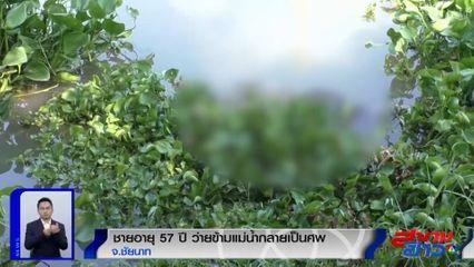 สลด ชายอายุ 57 ปี ว่ายข้ามแม่น้ำไปช่วยงานวัด เกิดหมดสติเสียชีวิต จ.ชัยนาท