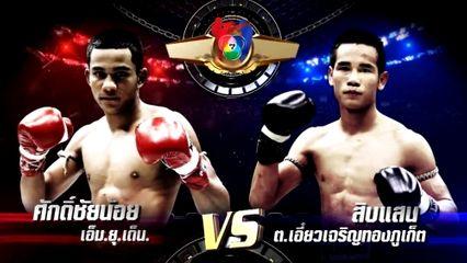 มวยไทย7สี 14 สิงหาคม 2559 ศักดิ์ชัยน้อย เอ็ม.ยุ.เด็น vs สิบแสน ต.เอี๋ยวเจริญทองภูเก็ต