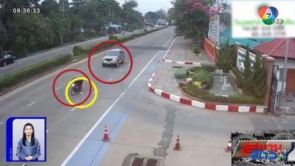 ภาพเป็นข่าว : อุทาหรณ์ จยย.ก้มเก็บของกลางถนน ถูกกระบะตามหลังพุ่งชนอย่างจัง