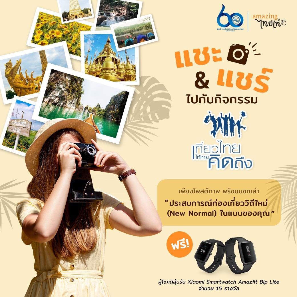 กิจกรรมเที่ยวไทยให้หายคิดถึง