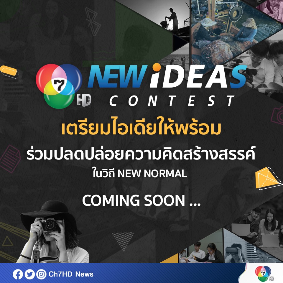 7HD New Ideas Contest 2020