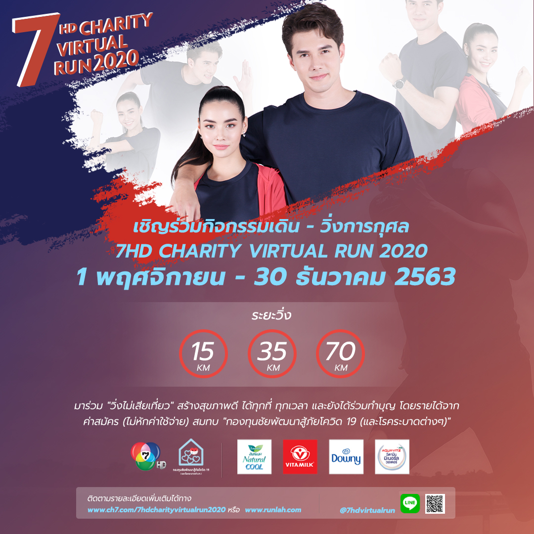 7HD Charity Virtual Run 2020