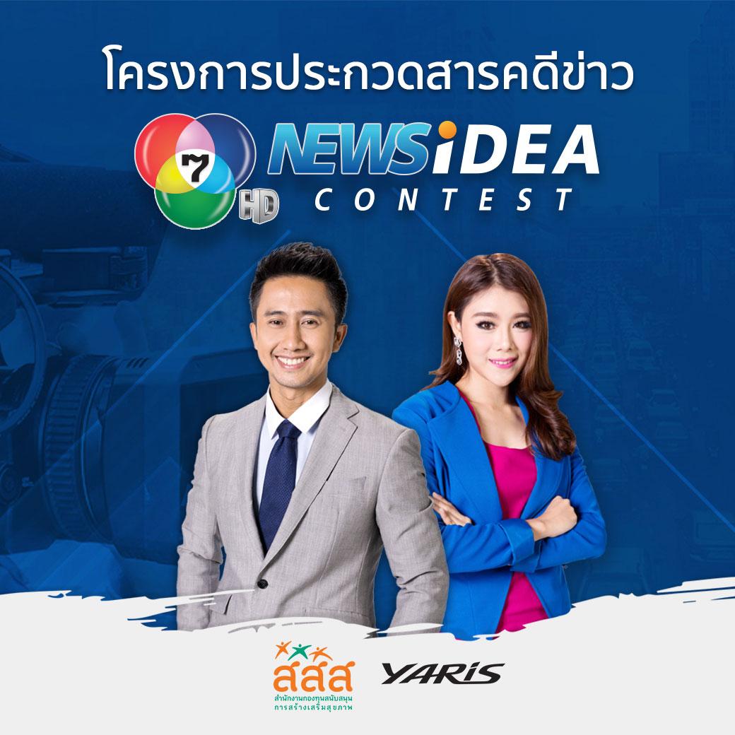 การประกวดสารคดีเชิงข่าว 7HD News Idea Contest